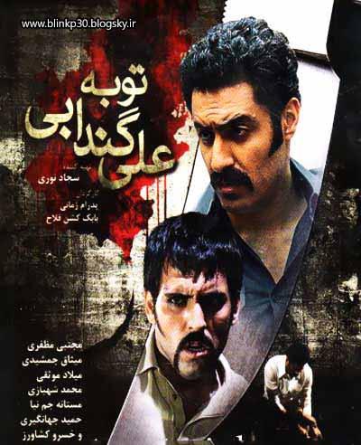 دانلود فیلم توبه علی گندابی با لینک مستقیم ali gandabi gandaby